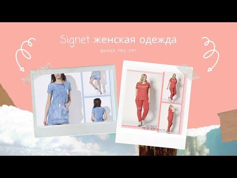 Signet модная одежда есть большие размеры 28 апреля 2020