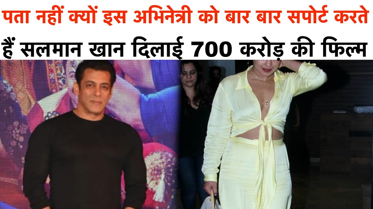 Image result for पता नहीं क्यों इस अभिनेत्री को बार-बार सपोर्ट करते हैं सलमान खान