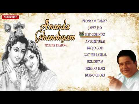 Best of Anup Jalota Bhajans | Bengali Krishna Bhajan | Ananda Ghanshyam Vol 1 | Audio JUKEBOX
