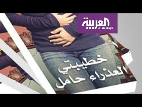تفاعلكم | جدل حول رواية خطيبتي العذراء حامل وكاتبها يدافع  - نشر قبل 26 دقيقة