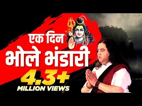 Ek Din Wo Bhole Bhandari | Devotional Song || Thakur Ji Maharaj