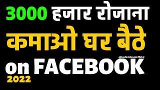 Facebook Group se lakho kamao | Facebook se paise kaise kamaye? | how to earn money on facebook