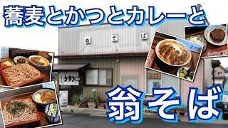 【翁そば】蕎麦屋のかつ丼&カレー丼!