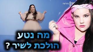 מה נטע ברזילי הולכת לשיר באירוויזיון | Toy - Netta Barzilai Israel Eurovision 2018