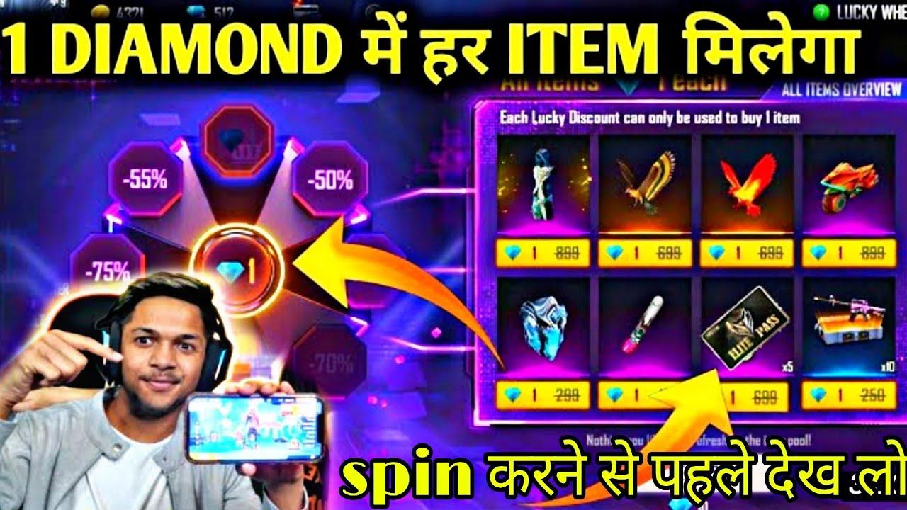 lucky wheel 1 daimond trick | lucky wheel in free fire | lucky wheel in free fire |23 july new event