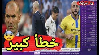 عاجل القرار الذي كان سيجعل زيدان و ريال مدريد يندمون | رد المغربي امرابط | تألق نجم الريال | اخبار