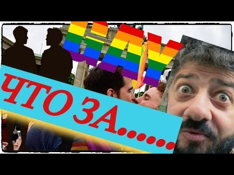 Youtube жорик вартанов гей шествие