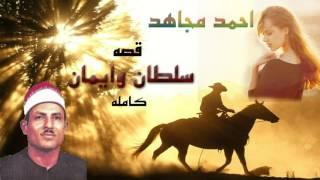 الشيخ احمد مجاهد قصه سلطان وايمان كامله