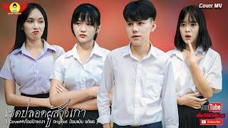 เขตปลอดผู้สาวเก่า - CoverMVโดยปีกแดงฯ| Original: ป๋อมแป๋ม อติพร【COVER MV】