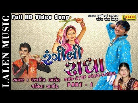 RANGILI RADHA ( PART-1 )| MAMTA SONI - SAURABH RAJYAGURU | LALEN MUSIC