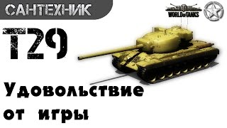 T29 Гайд (обзор) World of Tanks(wot)