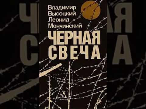 Леонид Мончинский, Владимир Высоцкий - Чёрная свеча (1 часть)