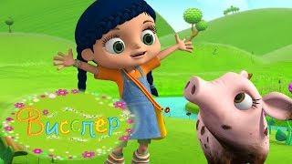 Свиное очарование - Висспер