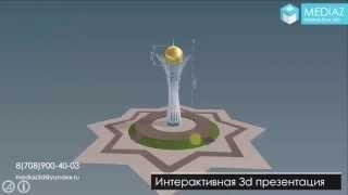 Интерактивные 3D презентации - студия Mediaz(Создание и разработка эксклюзивных мультимедийных и интерактивных 3D презентаций - Студия MEDIAZ Интерактивн..., 2015-11-13T06:54:31.000Z)