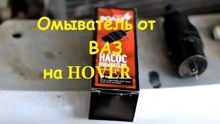 H2 2.8 TD Hover Ta'mirlash windscreen yuvish