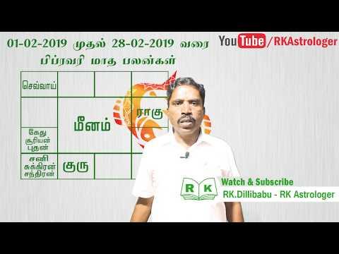 மீனம் ராசி பிப்ரவரி மாத பலன்   February 2019   RK Astrologer