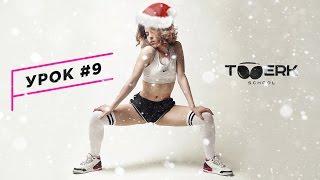 Школа Twerk Pit Bull | Как научиться Twerking | Урок #9