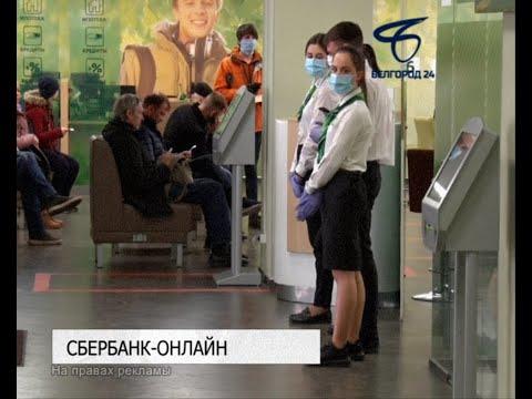 Для удобства людей белгородские отделения Сбербанка переходят на новый режим работы