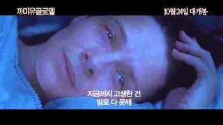 [까미유 끌로델] 예고편 Camille Claudel 1915 (2013) trailer (Kor)