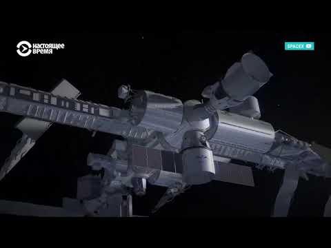 Новая эра в космосе: стыковка МКС и Crew Dragon