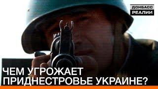Чем угрожает Приднестровье Украине? | Донбасc.Реалии