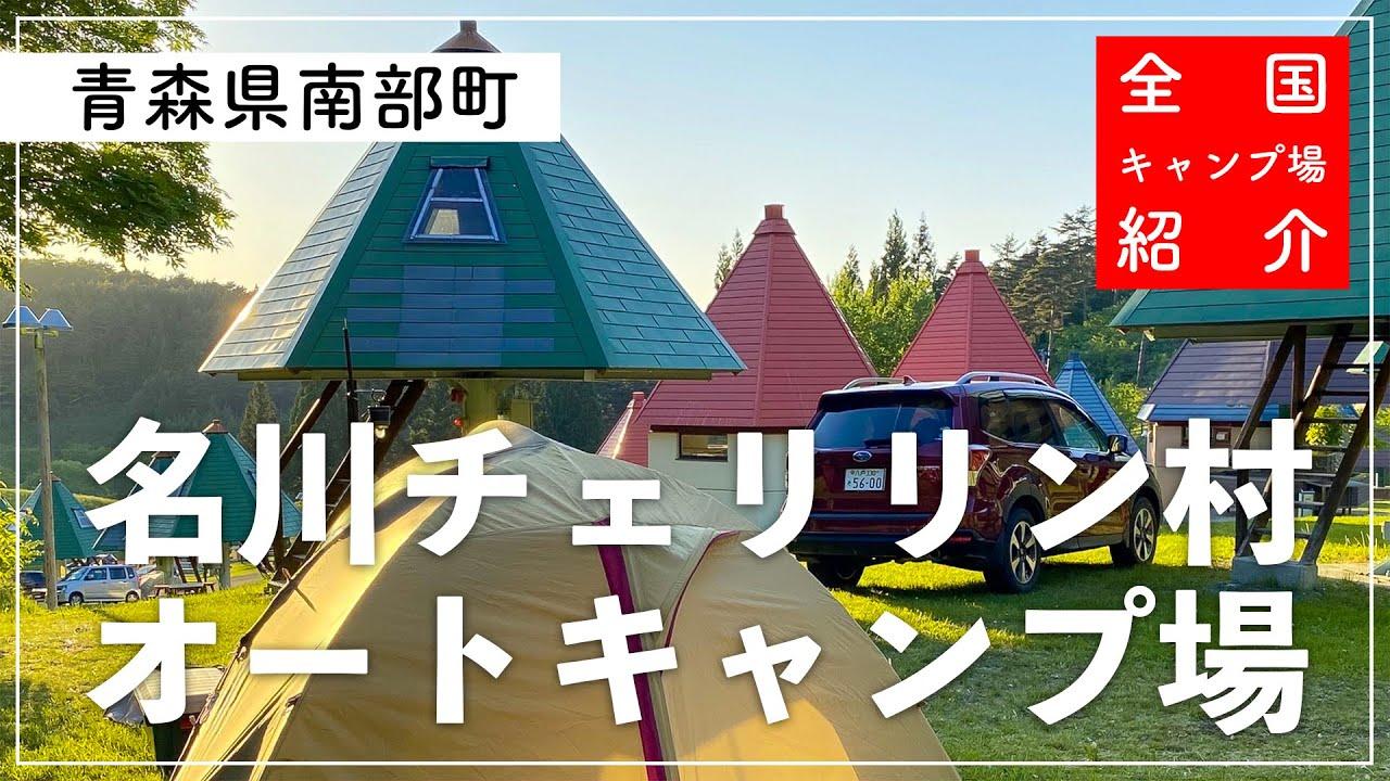 30棟のツリーハウスが立ち並ぶ!インスタ映えキャンプ場!【青森県南部町】【名川チェリリン村オートキャンプ場】#50