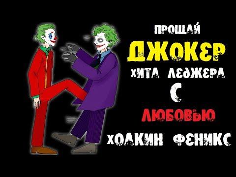 Джокер. Психиатрический обзор. | По замыслу его