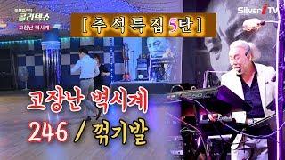 올갠보이 박종기(추석특집 5탄) 고장난 벽시계 (댄스 : 포세이돈 B블리) 246 꺾기발의 황제