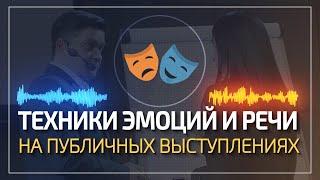 Техники эмоций и речи на публичных выступлениях | MBM Артем Нестеренко
