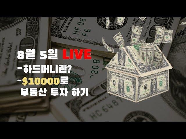 8월 5일 LIVE - 하드머니란? $10000로 미국 부동산 투자하는 방법