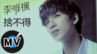 李唯楓 Coke Lee - 捨不得 I'm Gonna Miss You (官方版MV)