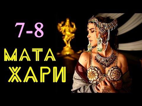 фильм Мата Хари (Mata Hari) '1985 смотреть онлайн