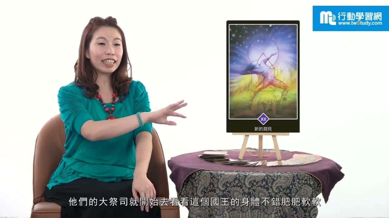 禪塔羅【行動學習網】