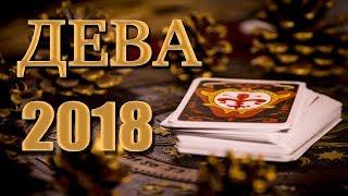 ДЕВА 2018 - Таро-Прогноз на 2018 год