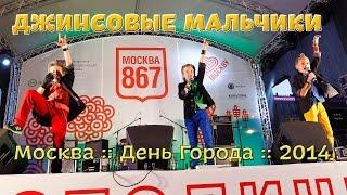 [CamRip Live] Джинсовые Мальчики - Москва - День города [6-09-2014] Jeans Boys - Moscow City Daу