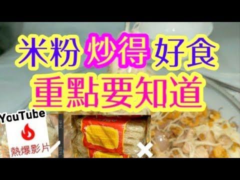 炒米粉 小秘訣 大重點 YouTube (熱爆影片) 龍虎榜 🏆How to cook rice noodle炒米粉🍳重點 唔會碎濕濕 話你知 蝦米蔥頭 炆米粉