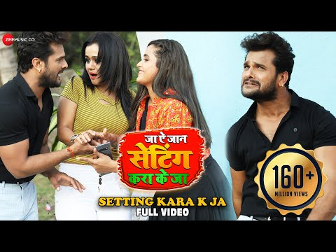 सेटिंग-करा-के-जा-setting-kara-k-ja---full-video-|-khesari-lal-yadav-|-super-hit-bhojpuri-song-2019