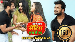 सेटिंग करा के जा Setting Kara K Ja - Full Video | Khesari Lal Yadav | Super Hit Bhojpuri Song 2019