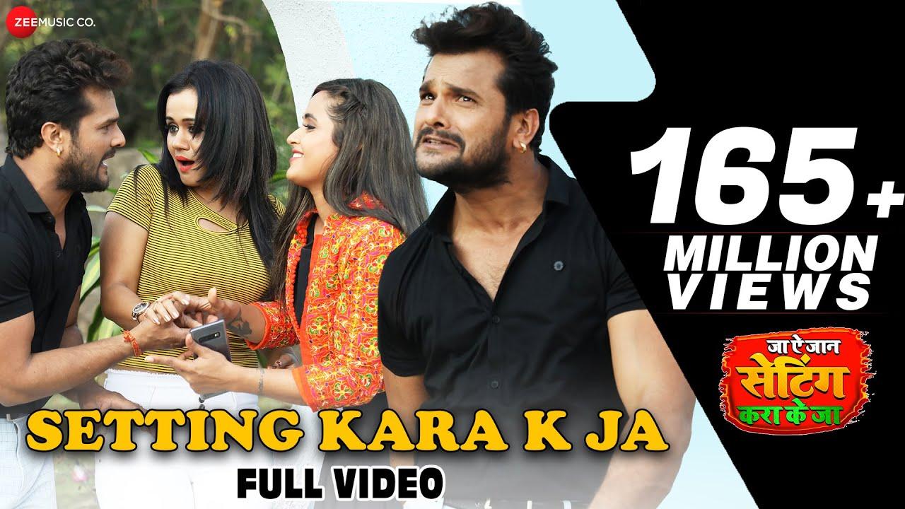 सेटिंग करा के जा Setting Kara K Ja - Full Video   Khesari Lal Yadav   Super Hit Bhojpuri Song 2019