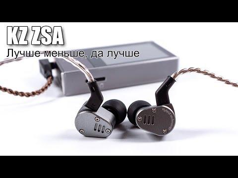 Обзор наушников KZ ZSA