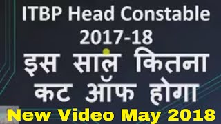 ITBP Head Constable 2017 Expected Cut-Off || ITBP Head Constable Previous Year Cut Off 2015 Category
