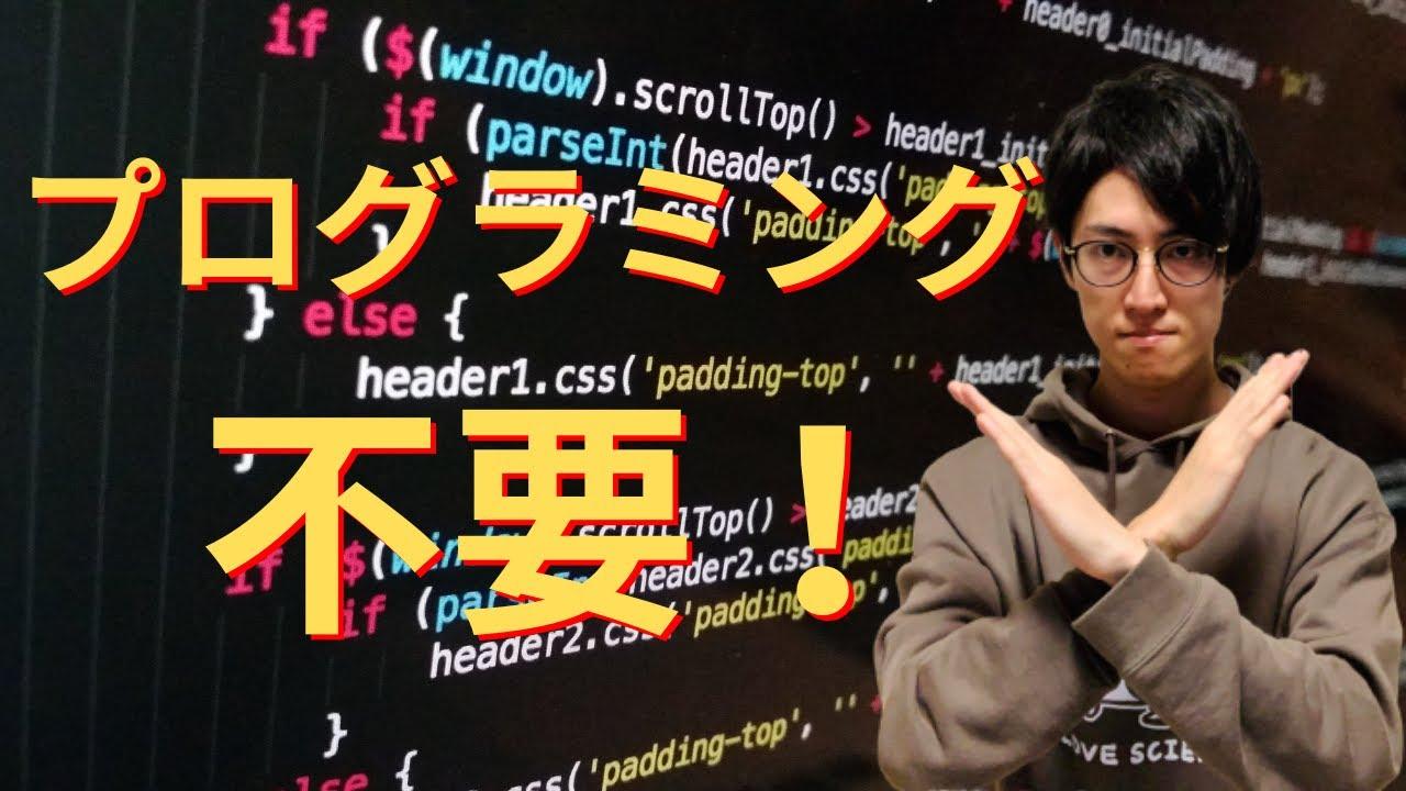 【大注目!】NoCode(ノーコード)って何?詳しく解説してみた