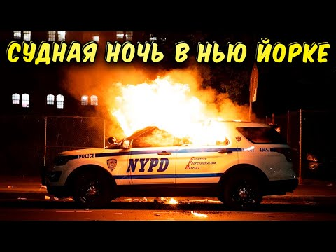 Беспорядки и хаос в США. Погромы в Нью Йорке - с места событий.