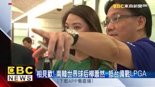 備戰LPGA台灣錦標賽 世界球后柳蕭然抵