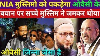 Owaisi के NIA Bill पर बयान पर सच्चे मुस्लिम ने की जमकर धुलाई #OwaisivsAmitshah