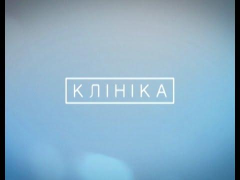 Клиника русский сериал смотреть онлайн