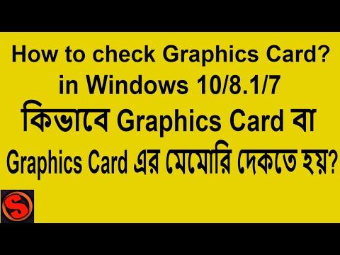 How To Check Graphics Card/Graphics Card Memory On Windows 10/8.1/7 (2017) Bangla Tutorial