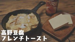 低糖質な高野豆腐フレンチトースト作り【糖質制限】Low-Carb freeze-dried tofu french toast