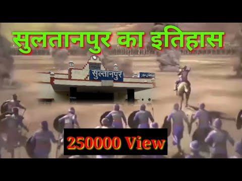 sultanpur ka sort history (up)