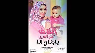 ايلاف عبد العزيز - يا جناي انا